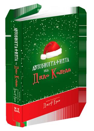 book_santa-green
