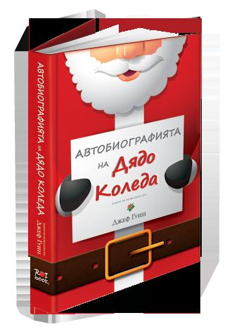 book_santa-red