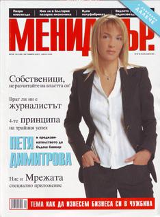 Корица на списание